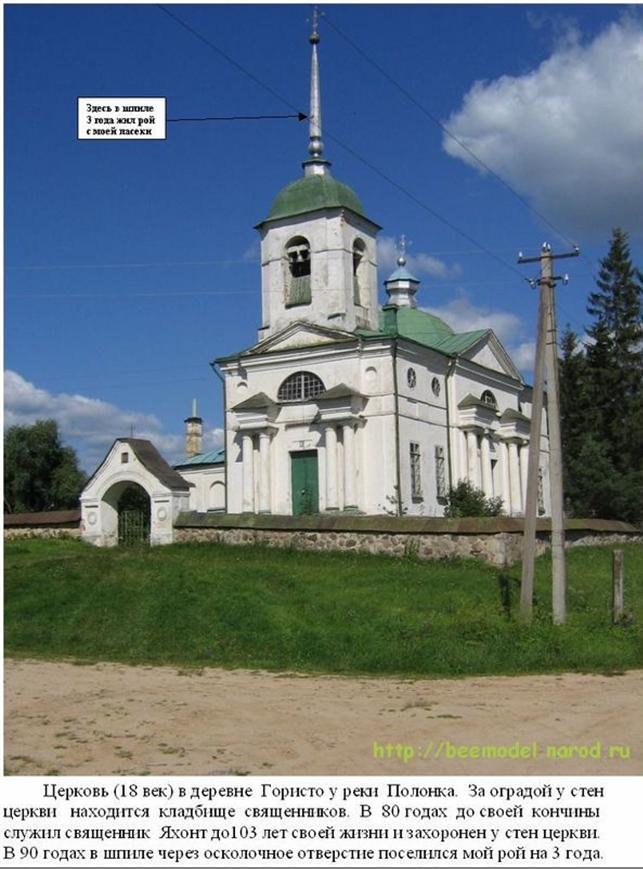 Церковь-1
