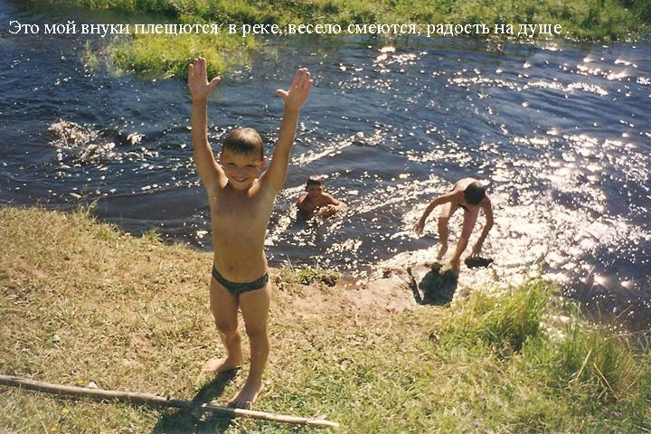 Внук-река